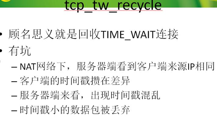 linux服务器上tcp有大量time_wait状态的解决方法和原因解释